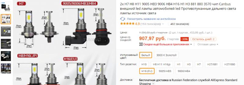 led в птф