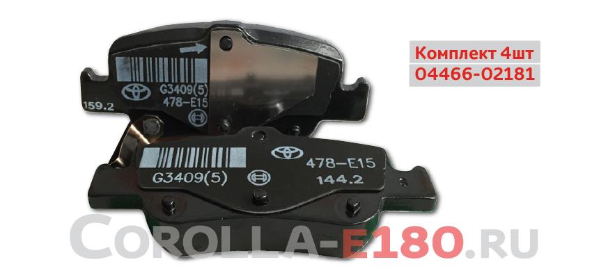 04466-02181 задние колодки toyota corolla e180